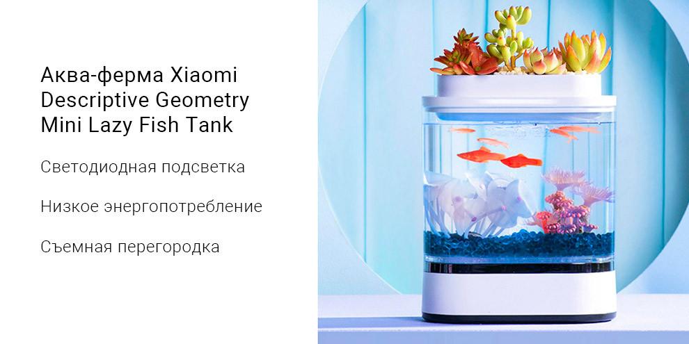 Аква-ферма Xiaomi Descriptive Geometry Mini Lazy Fish Tank HF-JHYG005