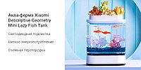 Аква-ферма Xiaomi Descriptive Geometry Mini Lazy Fish Tank HF-JHYG005, фото 1