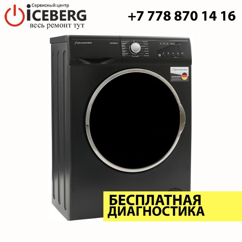 Ремонт стиральных машин Schaub Lorenz