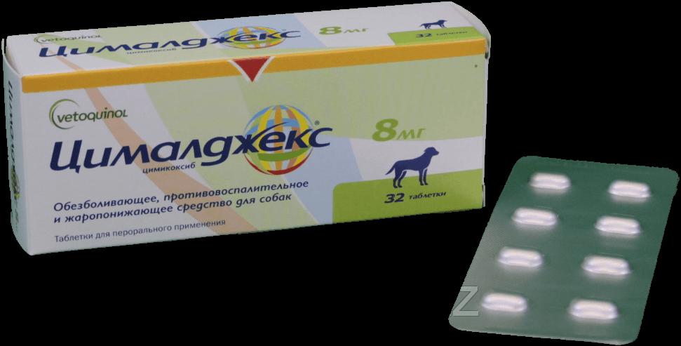 Цималджекс 8 мг 32 таб.  Обезболивающее, противовоспалительное и жаропонижающее средство для собак
