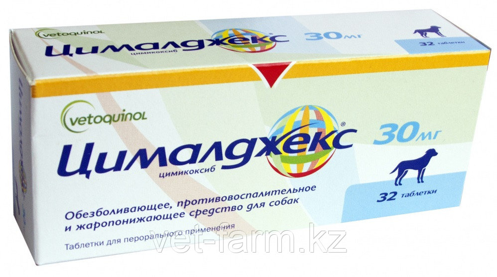Цималджекс 30 мг 32 таб.  Обезболивающее, противовоспалительное и жаропонижающее средство для собак
