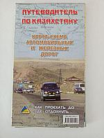 Путеводитель по Казахстану Карта автодорог