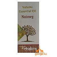 Натуральное эфирное масло Мускатный Орех (Natural Essential Oil CHAKRA), 10 мл