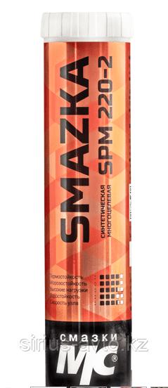 Смазка.ру Синтетическая многоцелевая смазка МС SPM 220-2, картридж 400 г