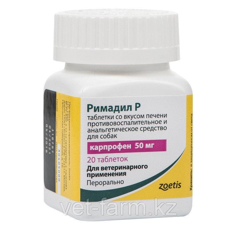 РИМАДИЛ Р таблетки 50 мг 20 таб со вкусом печени