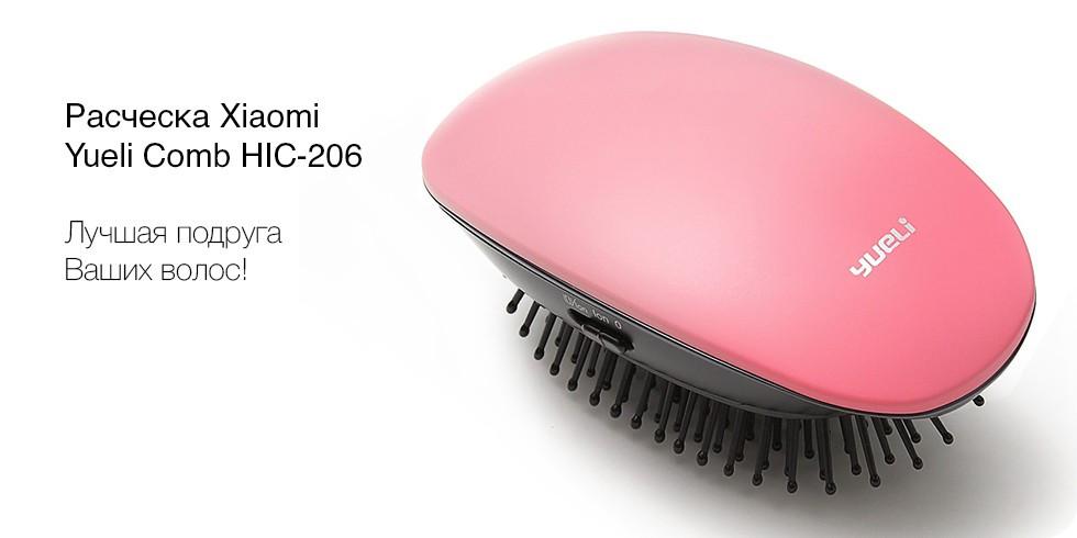 Массажная расческа Xiaomi Yueli Portable Hair Massage Ionic Comb