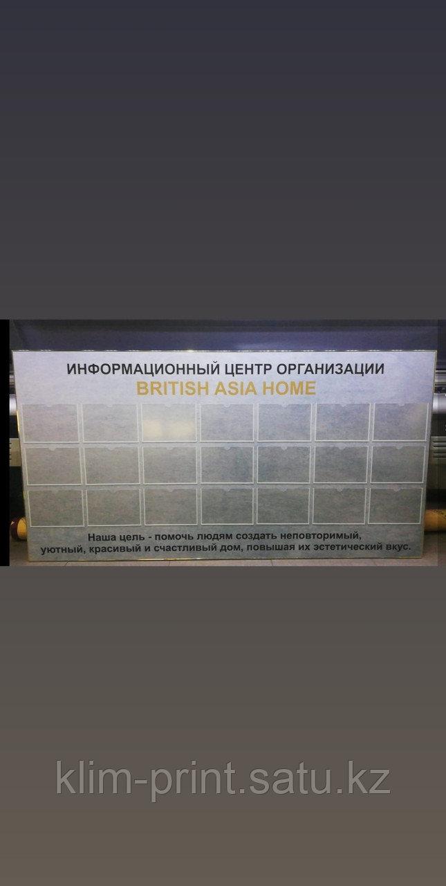 Изготовление информационного стенда