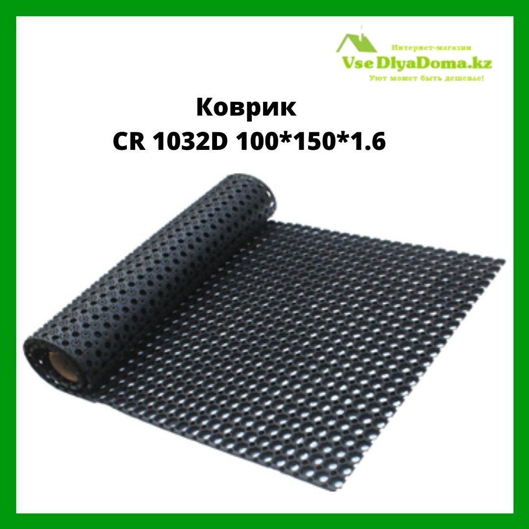 Коврик CR 1032D 100*150*1.6