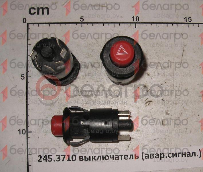 245.371 Выключатель МТЗ, ГАЗ аварийной сигнализации (кнопка аварийки), РФ