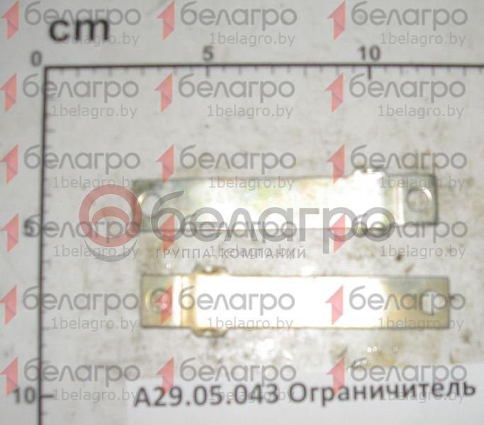 А29.05.043 Ограничитель МТЗ, БЗА