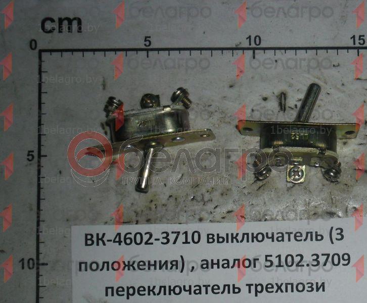 ВК-4602-3710 Выключатель (3 положения), аналог 5102.3709 (переключатель трехпозиц) (А)