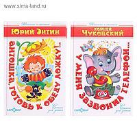 Детские классики комплект №1 из 2 шт., МИКС