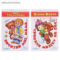Детские классики комплект №3 из 2 шт, МИКС