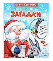 """Книга с окошками «Новогодние загадки"""""""