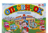 """Настольная игра """"Оптовичок"""""""