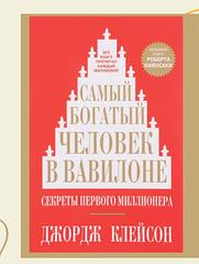 Жордж Клейсон: Самый богатый человек в Вавилоне