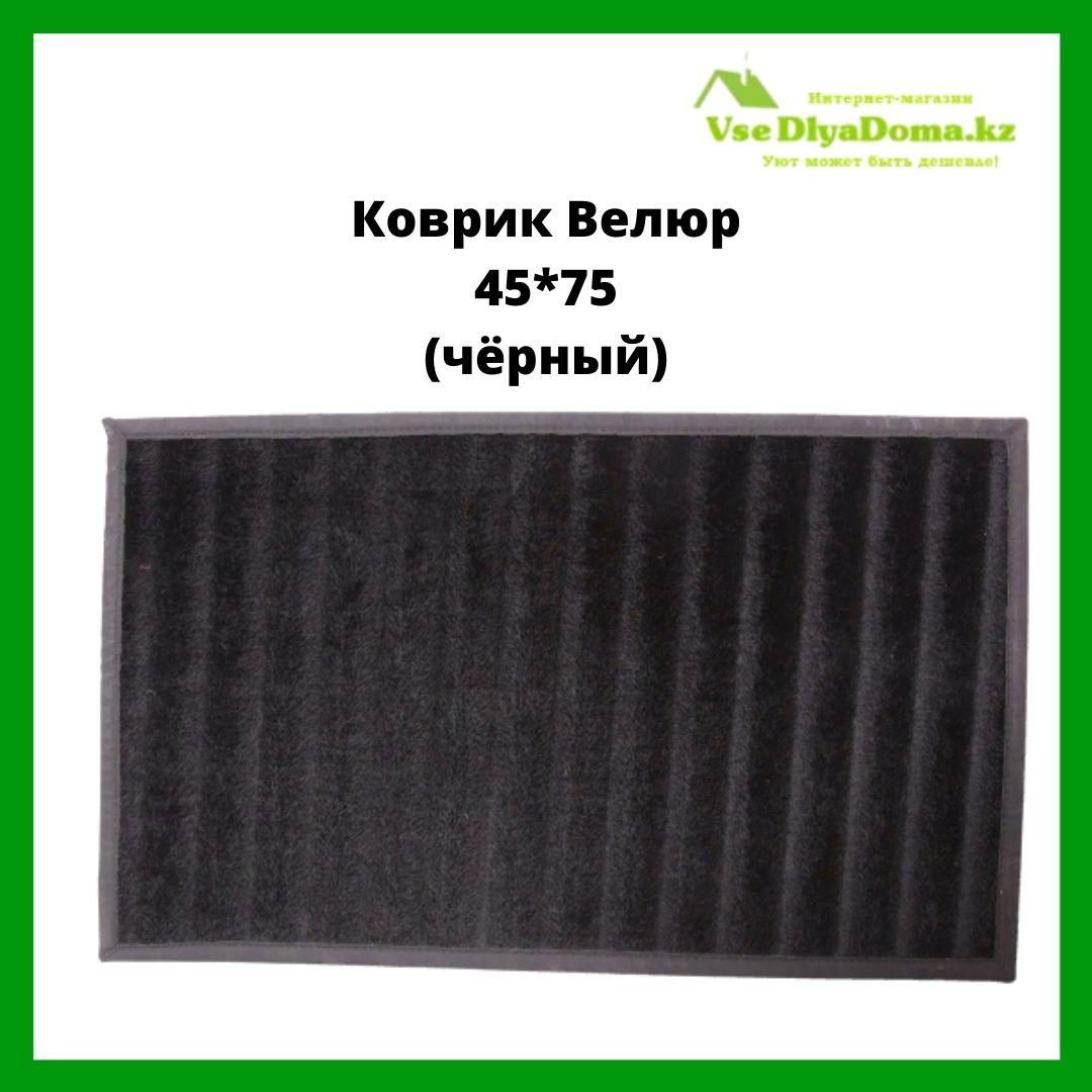 Коврик ВЕЛЮР 45*75 см