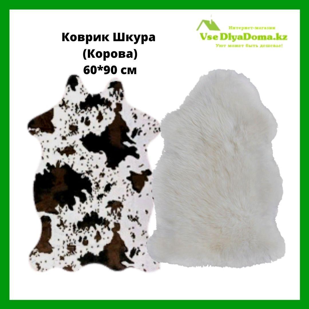 Коврик Шкура коровы 60*90 см