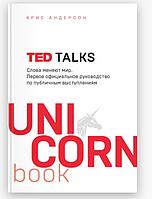 Крис Андерсон: TED TALKS.