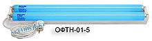 Фотолампа ОФТН-01-5 (P=34W, Кп менее 13 проц.)