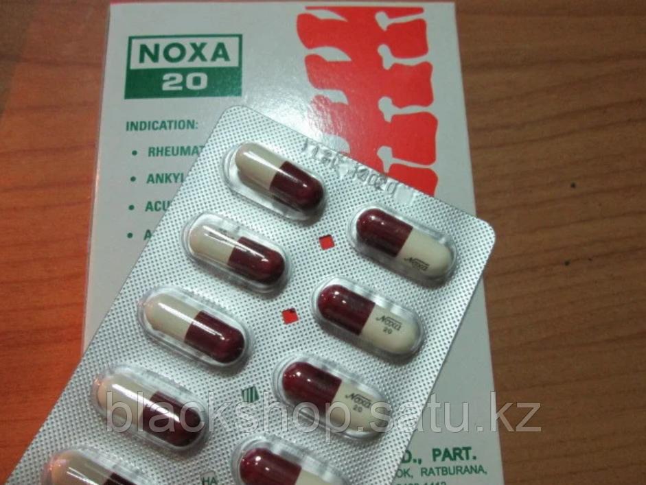 Noxa 20 ( 120 капсул + 250 желтых ) - фото 3