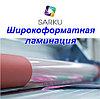 Услуга по холодной ламинации широкоформатной печати