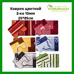 Коврик цветной 2-ка 55*85см (набор)