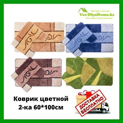 Коврик цветной 2-ка 60*100см (набор), фото 2