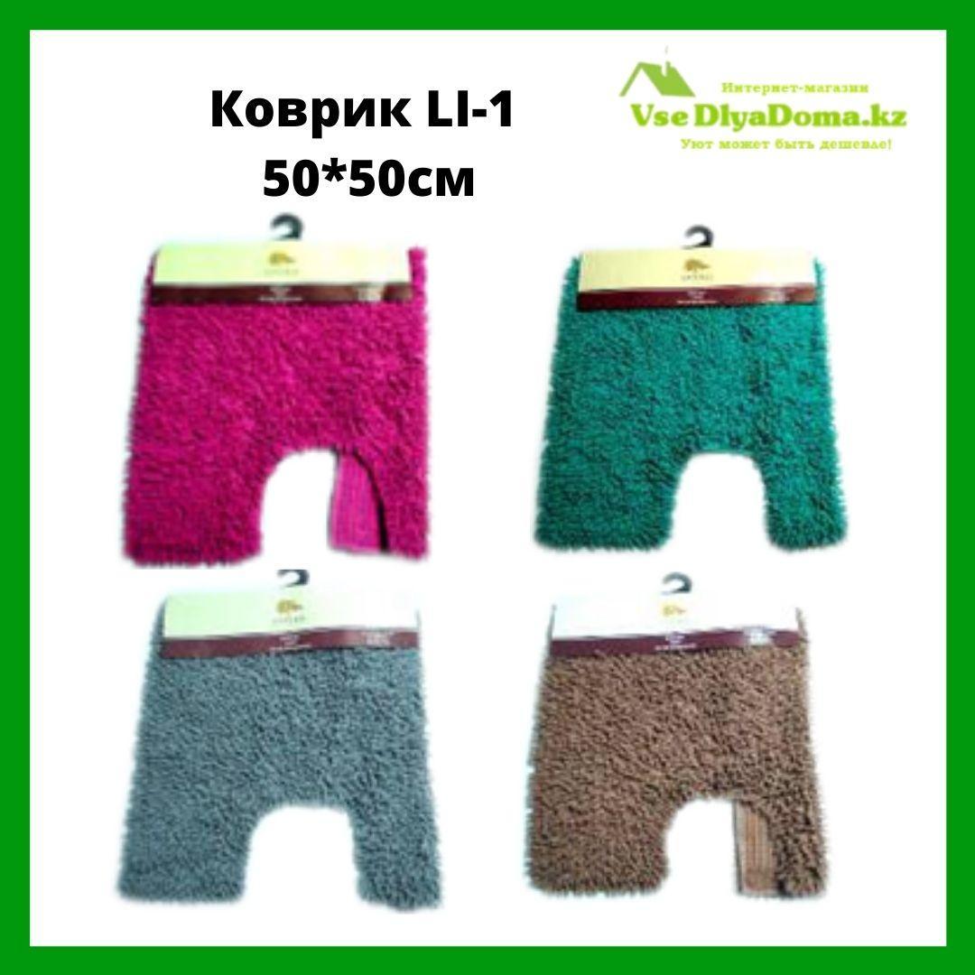 Коврик лапша LI-1 50*50 см