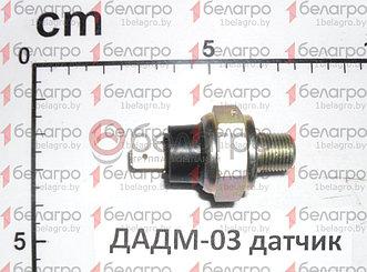 ДАДМ-03 Датчик МТЗ аварийного давления масла, Беларусь