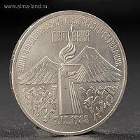 """Монета """"3 рубля 1989 года Армения"""