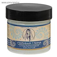 Голубая глина «Кавказские традиции» с гиалуроновой кислотой, 100 мл