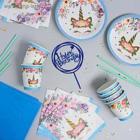Набор посуды «С днём рождения», единорожка, цвет голубой