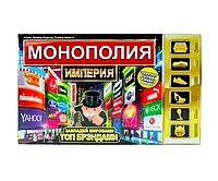 Настольная игра Монополия Империя (Monopoly Empire)