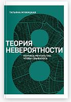 Книга «Теория невероятности.