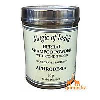 Сухой аюрведический шампунь Афродезия (Herbal Shampoo Powder Aphrodesia MAGIC OF INDIA), 50 г.
