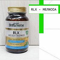 RLX - мелиса