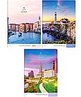 """Тетрадь общая ArtSpace """"Путешествия. City voyage"""", А4, 96 листов в клетку, на скрепке"""