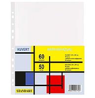 Файл-вкладыш KUVERT А4, 60 мкм 50 штук в упаковке, gloss