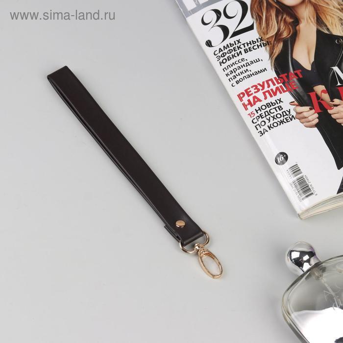 Ручка-петля для сумки, с карабином, 20 × 2 см, цвет коричневый/золотой - фото 1