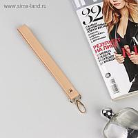 Ручка-петля для сумки, с карабином, 20 × 2 см, цвет бежевый/золотой
