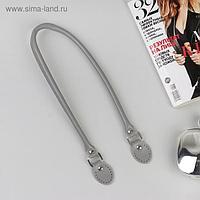 Ручка для сумки, 60 × 1 см, с пришивными петлями 3,5 см, цвет серый/серебряный