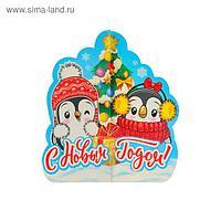 """Открытка-мини """"С Новым годом!"""" пингвины, глиттер"""