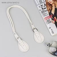 Ручка для сумки, шнуры, 60 × 1,8 см, с пришивными петлями 5,8 см, цвет белый/серебряный