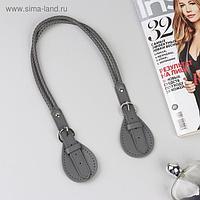 Ручка для сумки, шнуры, 60 × 1,8 см, с пришивными петлями 5,8 см, цвет серый/серебряный
