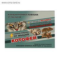 """Клеевая ловушка-книжка от мышей и мелких крыс """"Котофей"""", 1 шт"""