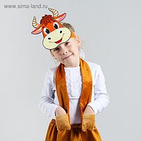 Карнавальный набор «Бычок», маска, копыта, хвост, плюш