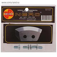 Ножи для ледобура полукруглые универсальные, d=200 мм, набор 2 шт.