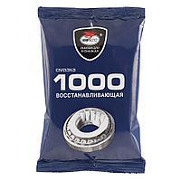 МС 1000 – автомобильная универсальная восстанавливающая поверхности трения смазка на литиевой основе 80 г,