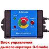 """Блок управления для дымогенератора """"G-Smoke"""""""